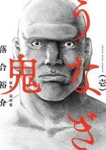 うなぎ鬼の濃いネタバレと感想(1巻前半)無料【閲覧注意】