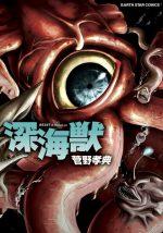 深海獣の濃いネタバレと感想(1巻後半)無料【閲覧注意】