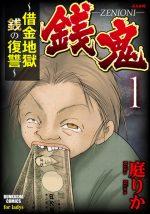 銭鬼の濃いネタバレと感想(1巻後半)無料【閲覧注意】