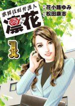 歌舞伎町弁護人凛花の濃いネタバレと感想(1巻後半)無料【閲覧注意】