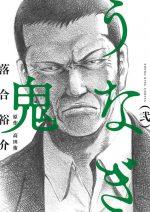 うなぎ鬼の濃いネタバレと感想(2巻後半)無料【閲覧注意】