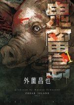 鬼畜島の濃いネタバレと感想(1巻前半)無料【閲覧注意】
