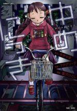 ゆめにっき(漫画)の濃いネタバレと感想(前半)無料【閲覧注意】