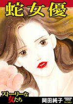 蛇女優の濃いネタバレ(1巻)!あらすじや感想についても