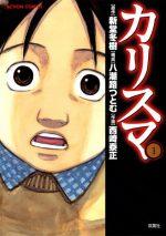 カリスマ(漫画)の濃いネタバレ(1巻後半)!あらすじや感想についても!無料