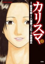 カリスマ(漫画)の濃いネタバレ(2巻後半)!あらすじや感想についても!無料