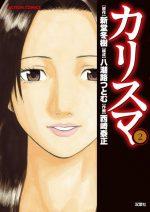 カリスマ(漫画)の濃いネタバレ(2巻前半)!あらすじや感想についても!無料