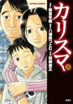 カリスマ(漫画)の濃いネタバレ(3巻後半)!あらすじや感想についても!無料