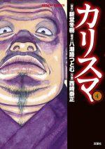 カリスマ(漫画)の濃いネタバレ(4巻前半)!あらすじや感想についても!無料