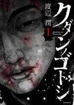クダンノゴトシの濃いネタバレ(1巻後半)あらすじや感想も!無料