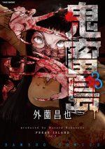 鬼畜島の濃いネタバレ(3巻前半)あらすじや感想も!無料