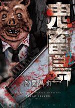 鬼畜島の濃いネタバレ(2巻前半)あらすじや感想も!無料