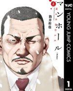 マンホール(漫画)の濃いネタバレ(1巻後半)あらすじや感想も!無料新装版