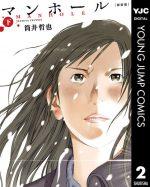 マンホール(漫画)の濃いネタバレ(2巻前半)あらすじや感想も!無料新装版