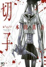切子(漫画)の濃いネタバレ(前半)あらすじや感想も!無料