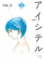 アイシテル(海容)の濃いネタバレ(漫画)(2巻前半)あらすじや感想も!無料