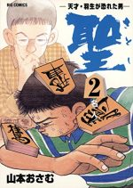 聖(将棋漫画)の濃いネタバレ(2巻後半)天才羽生が恐れた男!あらすじや感想も!無料