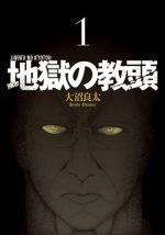 地獄の教頭のネタバレ!多田薫と叔父の豊の秘密の関係がヤバイ!