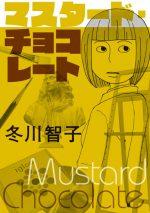 マスタード・チョコレート(漫画)の濃いネタバレ(前半)あらすじや感想も!無料