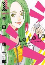 ラララ(漫画)の濃いネタバレ(1巻後半)あらすじや感想も!無料