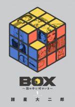 BOX~箱の中に何かいる~の濃いネタバレ(1巻前半)あらすじや感想も!無料