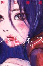 ハピネス(漫画)の濃いネタバレ(1巻前半)あらすじや感想も!無料