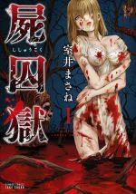 屍囚獄(ししゅうごく)の濃いネタバレ(1巻)あらすじや感想も!無料