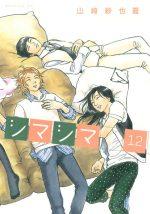 シマシマ(漫画)の結末のネタバレ!ラストの衝撃の展開がヤバイ!