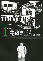 モンタージュ三億円事件奇譚(漫画)の結末のネタバレ!