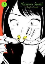 まかろにスイッチの濃いネタバレ(1巻前半)あらすじや感想も!無料