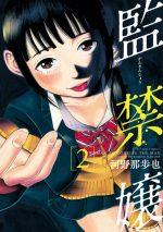 監禁嬢(かんきんじょう)(漫画)2巻の濃いネタバレ(前半)あらすじや感想も!無料