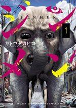 ジンメン(漫画)の濃いネタバレ(1巻後半)あらすじや感想も!無料