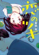 恋のツキの濃いネタバレ(2巻前半)あらすじや感想も!無料