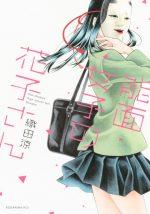 能面女子の花子さんの濃いネタバレ(1巻前半)あらすじや感想も!無料