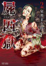 屍囚獄(ししゅうごく)の濃いネタバレ(2巻前半)あらすじや感想も!無料