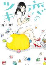恋のツキの濃いネタバレ(1巻前半)あらすじや感想も!無料