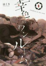 幸色のワンルーム(漫画)の濃いネタバレ(1巻前半)あらすじや感想も!無料