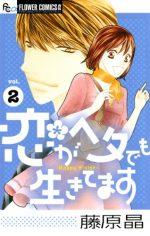 恋がヘタでも生きてます(漫画)2巻の濃いネタバレ(後半)あらすじや感想も!無料