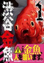 渋谷金魚の濃いネタバレ(1巻後半)あらすじや感想も!無料