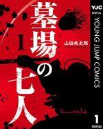 墓場の七人(漫画)の濃いネタバレ(1巻前半)あらすじや感想も!無料
