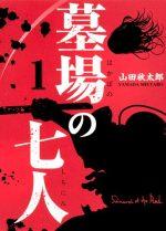 墓場の七人(漫画)の濃いネタバレ(1巻後半)あらすじや感想も!無料