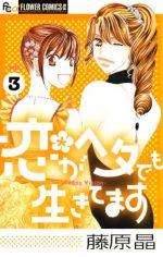 恋がヘタでも生きてます(漫画)3巻の濃いネタバレ(後半)あらすじや感想も!無料