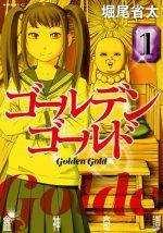 ゴールデンゴールドの濃いネタバレ(1巻前半)あらすじや感想も!無料