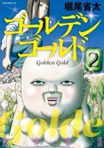 ゴールデンゴールドの濃いネタバレ(2巻後半)あらすじや感想も!無料