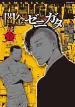 闇金ゼニガタの濃いネタバレ(1巻前半)あらすじや感想も!無料