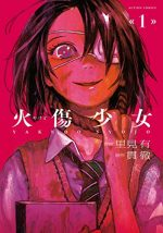 火傷少女(漫画)の濃いネタバレ(1巻前半)あらすじや感想も!無料