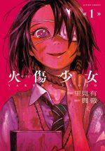 火傷少女(漫画)の濃いネタバレ(1巻後半)あらすじや感想も!無料