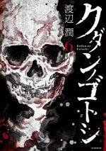クダンノゴトシの濃いネタバレ(6巻前半)あらすじや感想も!無料