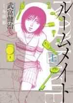 ルームメイト(漫画)の濃いネタバレ(1巻前半)あらすじや感想も!無料