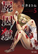 屍囚獄(ししゅうごく)の濃いネタバレ(5巻前半)あらすじや感想も!無料